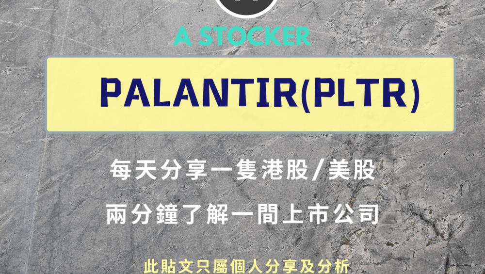 兩分鐘看美股- Palantir(PLTR)值得買入嗎?